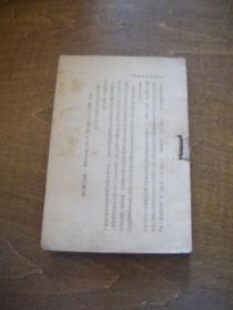 民国书:论马恩列斯(东北书店1947初版)缺页从17页开始