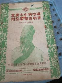 重庆市中药改进剂型制剂说明书