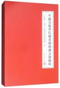 中国美术学院图书馆馆藏古籍图录