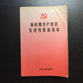 新时期共产党员先进性教育读本