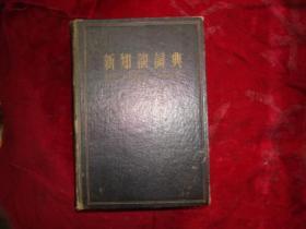 精装本:新知识辞典(1958年6月1版1印)