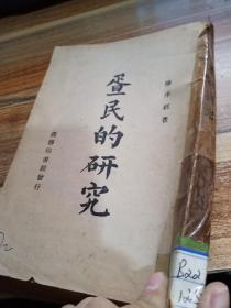 疍民的研究(民国35年初版)