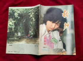 《桥牌》1985.1创刊号