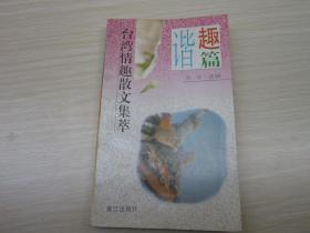 台湾情趣散文集萃.谐趣篇
