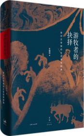 游牧者的抉择 : 面对汉帝国的北亚游牧部族