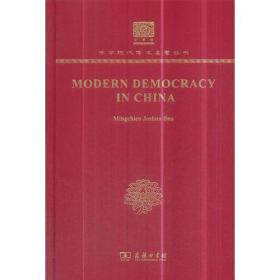 中国民治论Modern Democracy in China(120年纪念版)