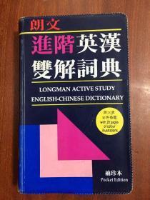 朗文出版亚洲有限公司出版 繁体字版 袖珍本  朗文进阶英汉双解词典LONGMAN ACTIVESTUDY ENGLISH--CHINESE DICTIONARY  POCKET SIZE