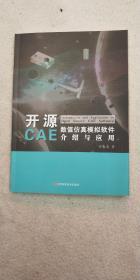 开源CAE数值仿真模拟软件介绍与应用