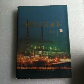 谏壁发电厂志 1958~1990
