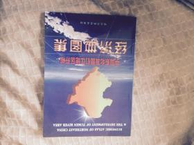 中国东北及图们江地区开发经济地图集  书内页未阅全新