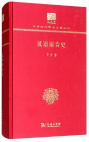 汉语语音史 120年纪念版