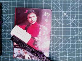 都有一颗红亮的心:现代京剧著名唱段精萃