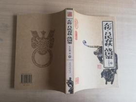 左传 吕氏春秋 战国策【实物拍图 品相自鉴】