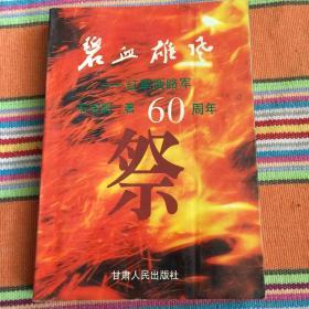 碧血雄风:红军西路军六十周年祭(西路军征战历史纪实)