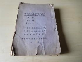 国立四川大学毕业论文稿