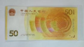 人民银行70周年纪念钞:50元、五十元、伍拾圆(尾号:9735)