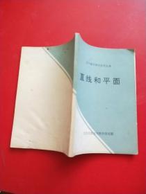 高中数学教学参考丛书直线和平面 北京