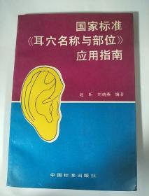 国家标准《耳穴名称与部位》应用指南