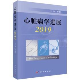 心脏病学进展2019 林曙光 科学出版社 9787030608925