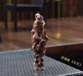 孤品收藏宜兴紫砂壶制壶名家邵惠雄全手工紫砂雕塑创作太湖石奈良补天
