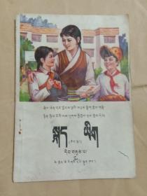五省(区)藏文协作教材  全日制小学课本 语文(试用)第三册