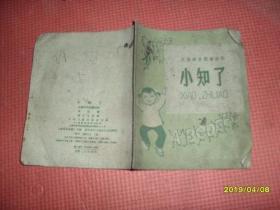 小知了(汉语拼音阅读材料)