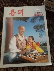 朝鲜画报2003年
