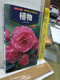 ポケット版  学研の図鑑2 植物  学研  小32开图鉴书   彩印
