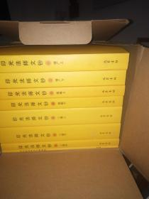 印光法师文钞全套八册。巴蜀书社,