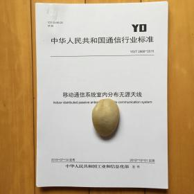 YD/T 2866-2015 移动通信系统室内分布无源天线 规范标准书
