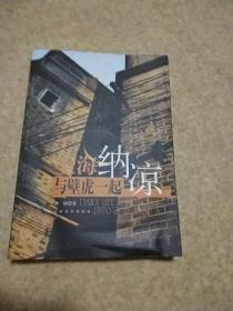 上海与壁虎一起纳凉