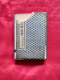改良三命通会(十二册   实物拍摄)