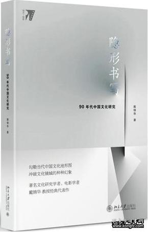 隐形书写:90年代中国文化研究