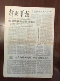 《解放军报》1979年1月25日· ·1-2版 2开共2版· 要点:人民日报社论《全党为整顿党风、严肃党纪而战斗》邓小平主持徐海东追悼会。