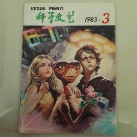 科学文艺 1980年3.4.期;1981年2.3.5.6期;1982年1.3.4.6期;1983年2.3.4.5期;十四本合售。