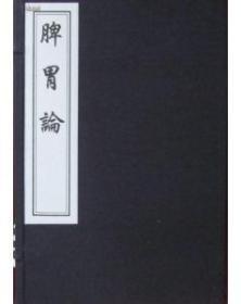 脾胃论(16开线装 全一函二册 木板刷印)