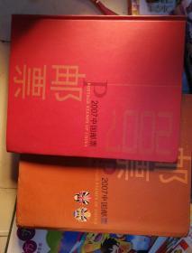 2007中国邮票年册