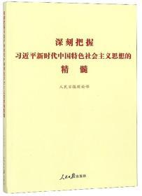 深刻把握习近平新时代中国特色社会主义思想的精髓