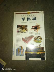 百科小史博览丛书.军体城