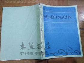 原版日本日文书 メンデルスゾ―ン无言歌  株式会社全音乐谱出版社 大16开平装