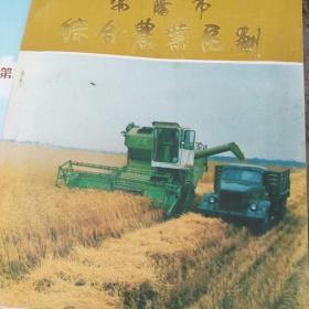 安阳市综合农业区划