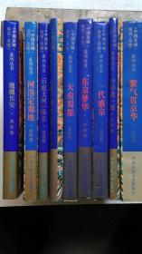 1991-94年出版《中国皇城-皇宫-黄陵》系列丛书(一套共9册、一版一印精装)
