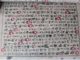 日本侵华 士兵 军队手牒 内有关于广东、广州、惠州、上海等地的手写记录
