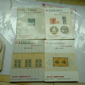 连东邮票交易公司2005年2006年2008年2010年四册重3233克