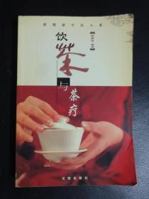 饮茶与茶疗