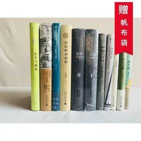 2018年华文好书榜入围图书(10种)广西师范大学出版社 (赠帆布袋一个)