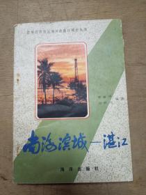 南海滨城 湛江