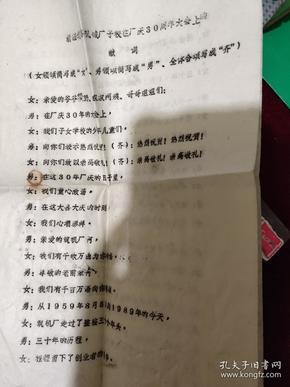 新疆筑路机械厂子校在厂庆30周年大会上的献词1989年