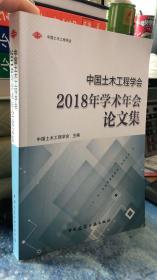 中国土木工程学会2018年学术年会论文集