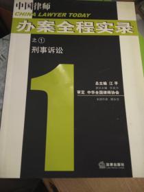 刑事诉讼——中国律师办案全程实录